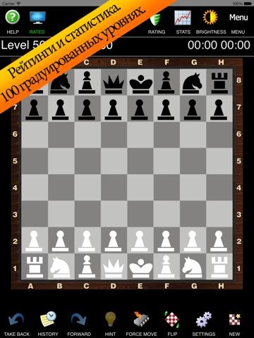 Шахматы с тренером Скриншоты9