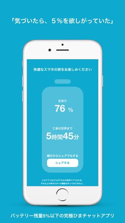 充電あと5%-バッテリー残量5%以下専用ひまチャットアプリ