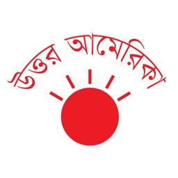 Prothom Alo - North America