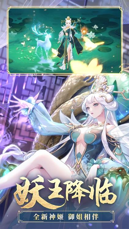 天姬变-国风RPG二次元卡牌游戏 screenshot-6