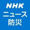 NHK ニュース・防災 - iPadアプリ