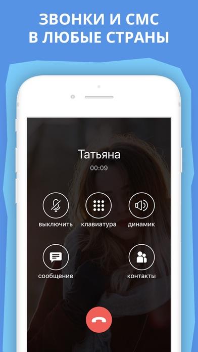 Handset: 2-ой номер телефона