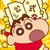 【公式】クレヨンしんちゃん オラのぶりぶり...