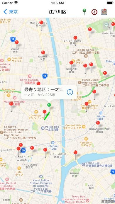 日本地図 ScreenShot6