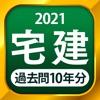 宅建 過去問 2021 - iPhoneアプリ