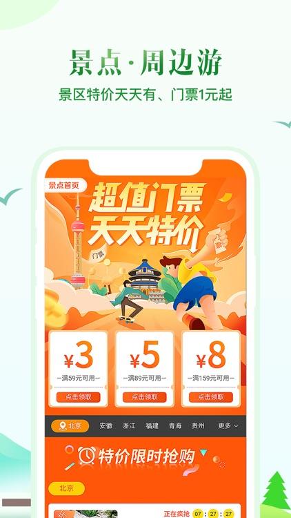 同程旅行-订酒店机票火车票 screenshot-4