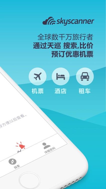 天巡旅行 screenshot-1