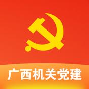 广西机关党建在线服务平台
