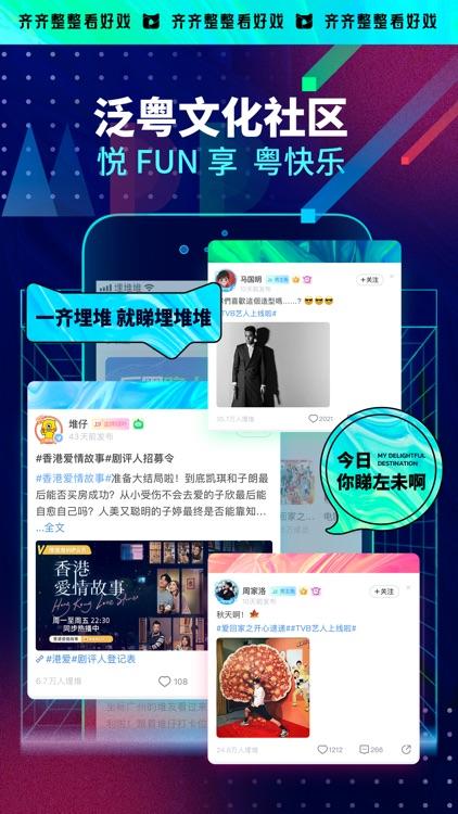 埋堆堆-电视剧粤语文化内容平台 screenshot-5