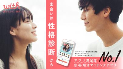 出会い with(ウィズ) 婚活・マッチングアプリのおすすめ画像1