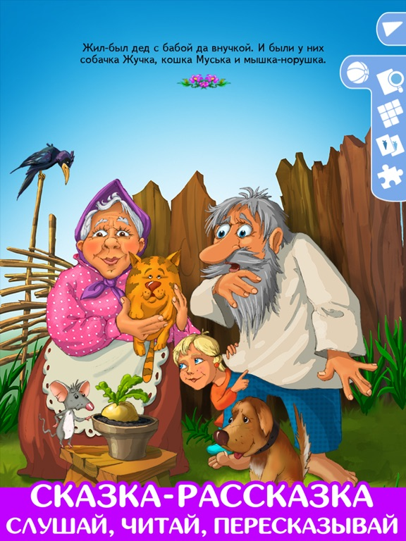 Репка. Сказка, игра, обучение. для iPad