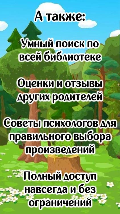 Лучшие Аудиосказки и Музыка screenshot-8