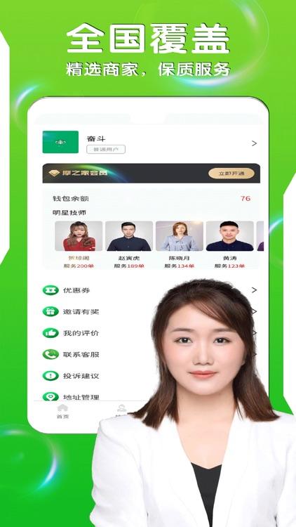 摩之家上门按摩-全国上门按摩服务约单平台 screenshot-3