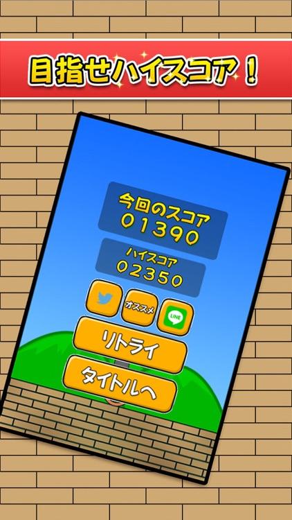 ワラワラ落とし screenshot-4