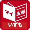 島根県出雲市版マイ広報紙