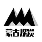 蒙古煤炭 icon