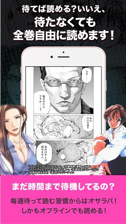 まんがヘブン 人気コミック読み放題 screenshot-3