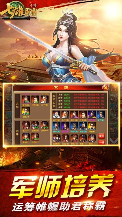 七雄争霸 - 史诗级历史战争策略游戏 screenshot-0