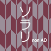 satoshi kumagai - ソラリ - nonAD - 青空文庫から本の世界へ アートワーク