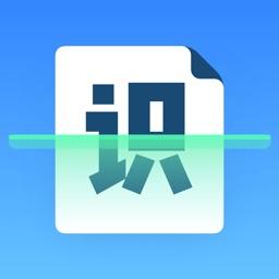 文字识别扫描-扫描仪PDF,图片转文字扫描