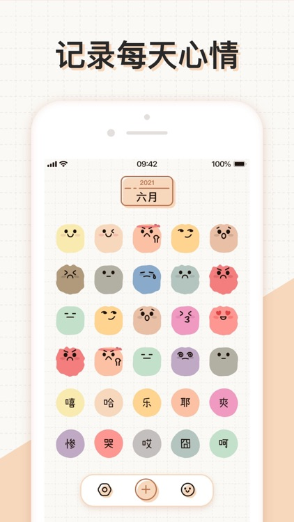 Mininote - 微手帐,心情日记,记事本
