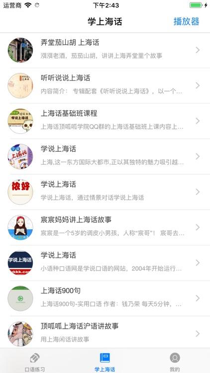 学上海话 screenshot-0
