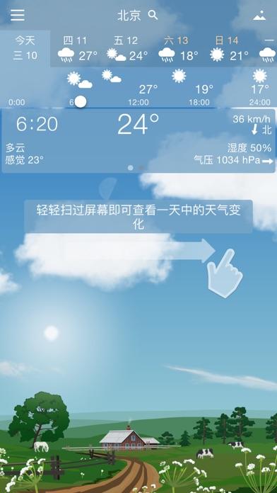 实景天气窗口