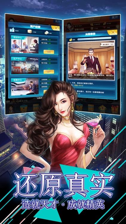 霸道总裁-现代风流人生经营模拟手游 screenshot-4
