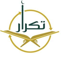 برنامج تكرار لحفظ القرآن