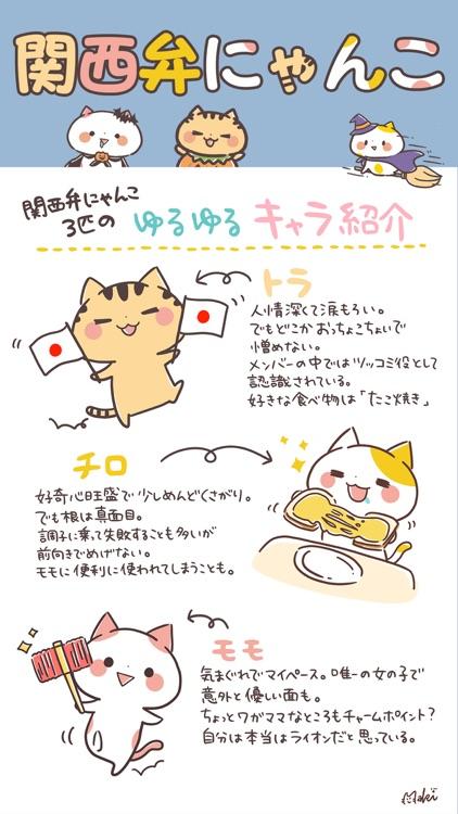 にゃんこガチャガチャ「きゃらきゃらマキアート」の猫集めゲーム screenshot-5