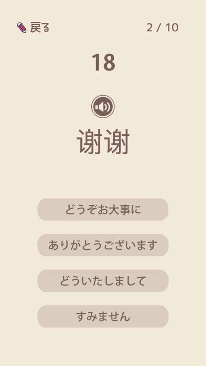 単語で覚える中国語 - リスニング機能付き勉強アプリ screenshot-3