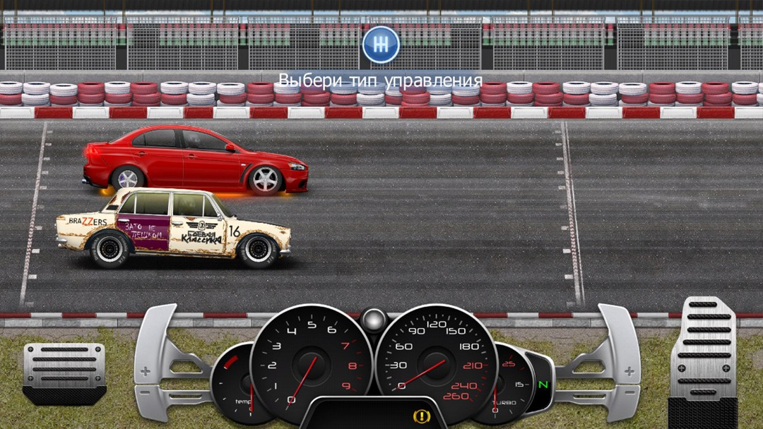 Drag Racing: Уличные гонки - Online Game Hack and Cheat