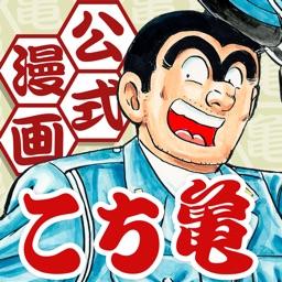 こち亀 公式連載アプリ〜こち亀の漫画が読めるアプリ〜