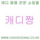 캐디짱 - caddiezzang icon
