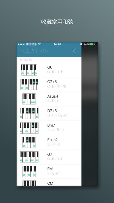 和弦助手 - 快速查询、五线谱钢琴对照和弦のおすすめ画像2