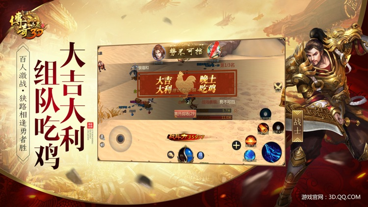 传奇世界3D screenshot-6
