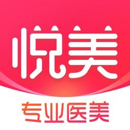 悦美-微整容整形美容平台