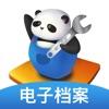 熊猫爱车电子档案