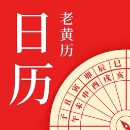 老黄历万年历-传统日历算命大师