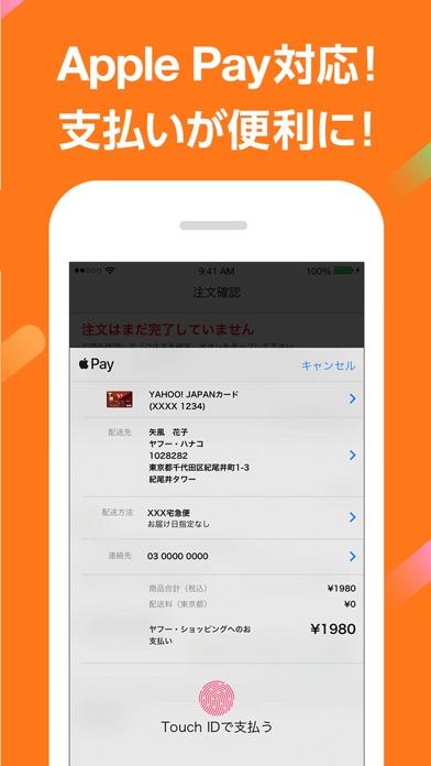 Yahoo!ショッピングのスクリーンショット2