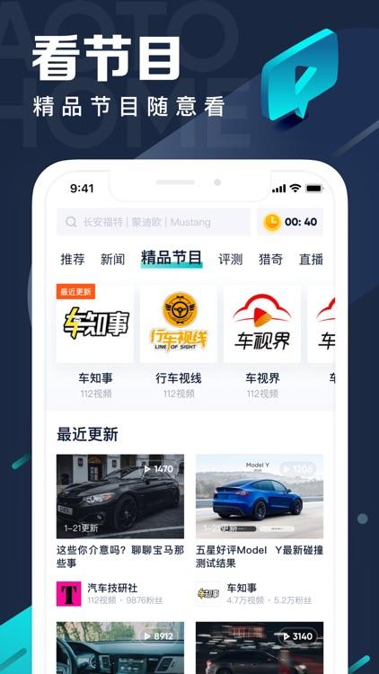 汽车之家极速版 screenshot-3