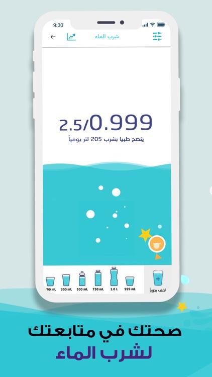 رشاقة - حساب السعرات والخطوات screenshot-7