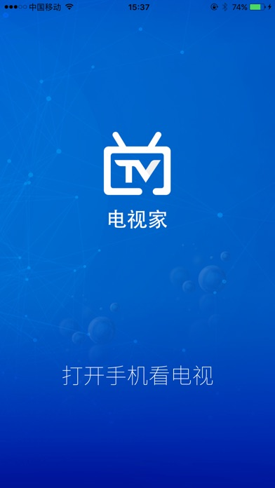 电视家直播-最全电视直播软件