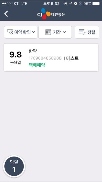 CJ대한통운 택배 screenshot-3