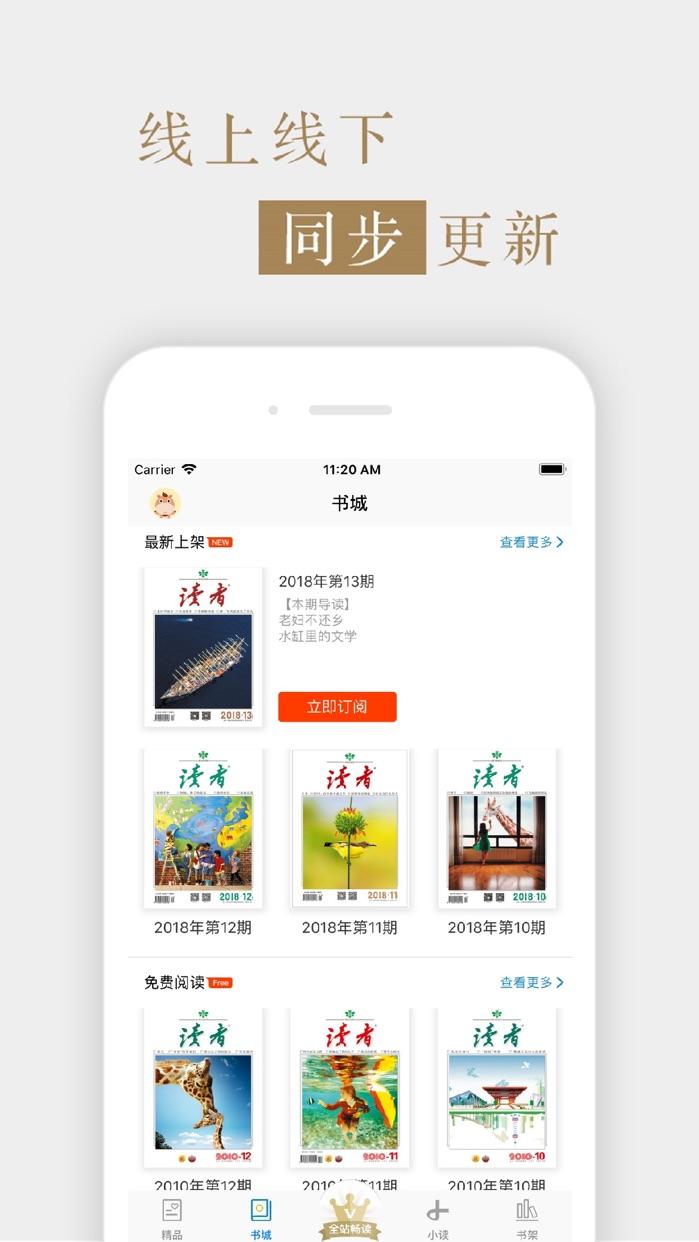 《读者》杂志官方版-中国人的心灵读本 Screenshot