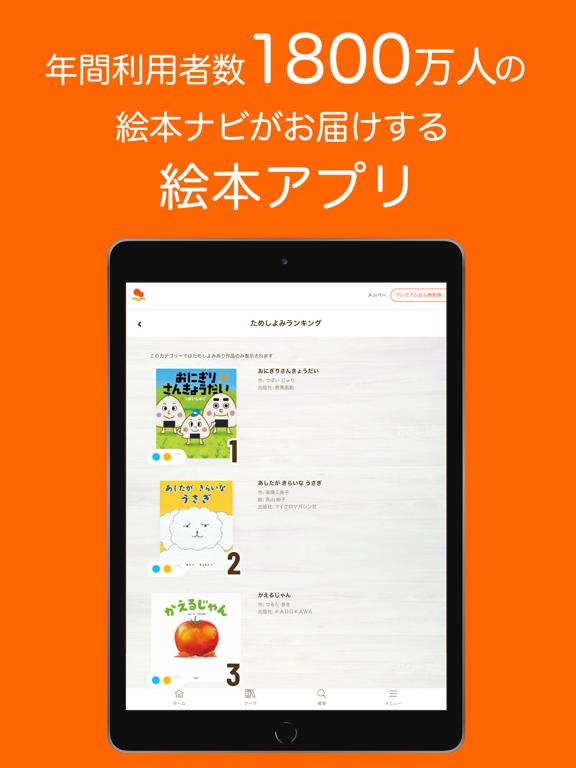 絵本ナビ 絵本アプリ :市販の絵本が読める選べるのおすすめ画像4