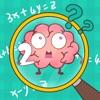 脳トレパズルゲーム - ブレーン Go 2 - iPadアプリ