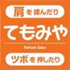 福井のトータルリラクゼーション てもみやグループアイコン