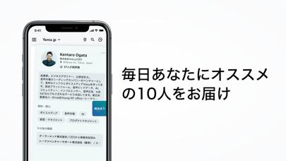 Yenta - イェンタ ScreenShot1