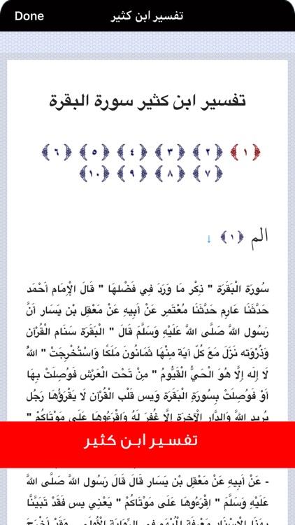 القرآن الكريم al Quran karim screenshot-6